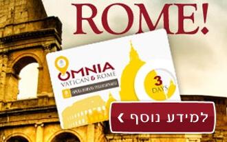 כרטיס ההנחות של רומא