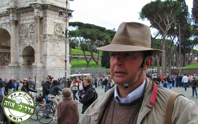 סיור מודרך בקולוסאום של רומא ושער טיטוס